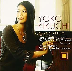 モーツァルト・アルバム (SACDハイブリッド盤)