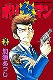 ポリ公マン(2) (週刊少年マガジンコミックス)
