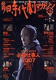 時代劇マガジン Vol.16