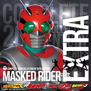 COMPLETE SONG COLLECTION OF 20TH CENTURY MASKED RIDER EXTRA 仮面ライダーZX・真・ZO・J10 仮面ライダーZX・真・ZO・J+企画音盤集