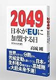 2049 日本がEUに加盟する日 HUMAN3.0の誕生 画像
