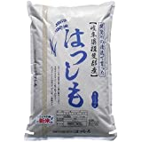 岐阜県産 ハツシモ 特別栽培(農薬・化学肥料5割減) 玄米 5kg 令和2年産