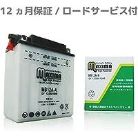 マキシマバッテリー MB12A-A 開放式 ロードサービス付き バイク用 12A-A ホーク2/3 CB250T バブ2/3 CB250N
