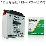 マキシマバッテリー MB12A-A 開放式 バイク用 12A-A (互換:YB12A-A/GM12AZ-4A-1/FB12A-A/BX12A-4A)