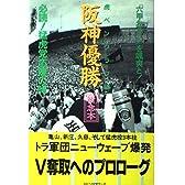 阪神優勝祈念本―必読!猛虎党応援の詩 『六甲おろし』を颯爽と!
