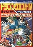 ファミコン奥義大全書ドラゴンクエスト4 (ジャンプコミックスセレクション)