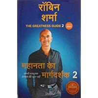 THE GREATNESS GUIDE 2-hindi [paperback] Robin Sharma [Dec 25, 2012]