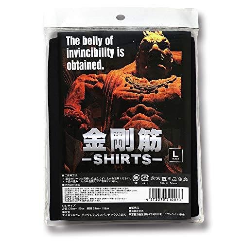 【正規販売店】金剛筋シャツ 加圧シャツ インナー 抗菌消臭 (ブラック, L)