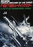 世界の傑作機 No.84 Fー80/Tー33シューティングスター (世界の傑作機 NO. 84)