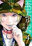 ホームルーム(4) (コミックDAYSコミックス)
