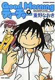 GoodMorningティーチャー (9) (バンブーコミックス 4コマセレクション)