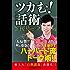 ツカむ!話術 (角川oneテーマ21)