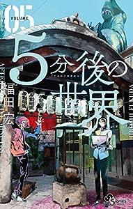 5分後の世界(5) (少年サンデーコミックス)