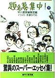 題名募集中!〈下〉 (ハヤカワ文庫JA)
