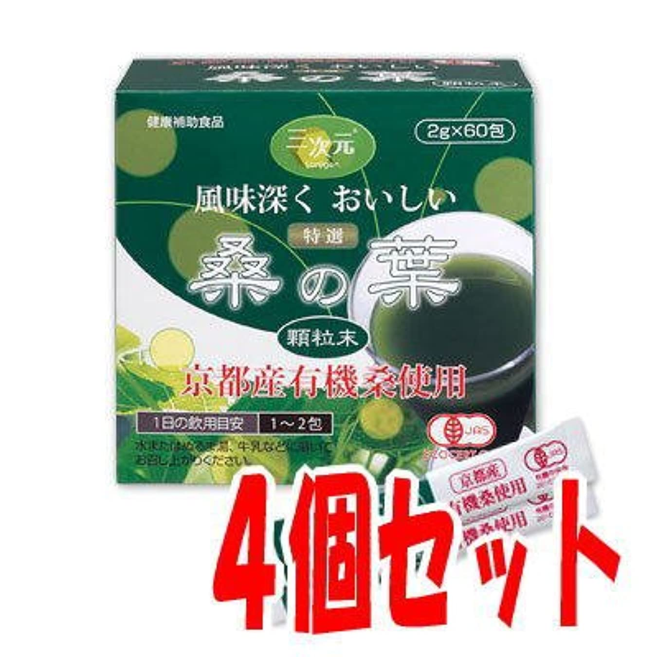 車有能なラジカル特選「桑の葉」顆粒末1箱60包入×4箱セット 国産(京都産)有機桑使用 苦くなく風味深くおいしい青汁