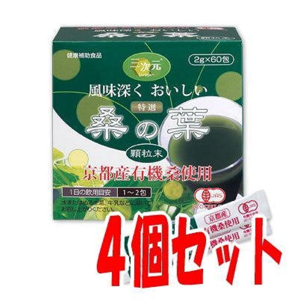 フィールド豆前奏曲特選「桑の葉」顆粒末1箱60包入×4箱セット 国産(京都産)有機桑使用 苦くなく風味深くおいしい青汁