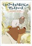 くまのアーネストおじさんとセレスティーヌ ~小さなオバケたち~[DVD]