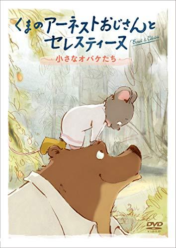 くまのアーネストおじさんとセレスティーヌ ~小さなオバケたち~ [DVD]