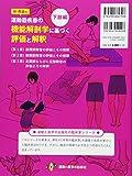 林典雄の運動器疾患の機能解剖学に基づく評価と解釈 下肢編 (運動と医学の出版社の臨床家シリーズ) 画像