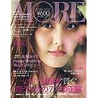 MORE(モア) 増刊 2016年 10 月号 [雑誌]