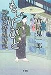 もどりびと 桜村人情歳時記 (宝島社文庫 「この時代小説がすごい!」シリーズ)