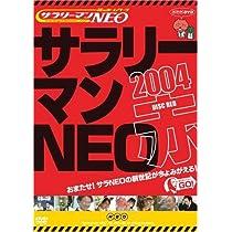 謎のホームページ サラリーマンNEO 2004 赤盤 [DVD]