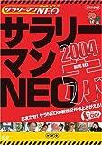 謎のホームページ サラリーマンNEO 2004 赤盤 [DVD] 画像