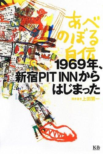 1969年、新宿PIT INNからはじまった あべのぼる自伝の詳細を見る