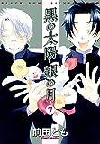 黒の太陽 銀の月(7) (ウィングス・コミックス)