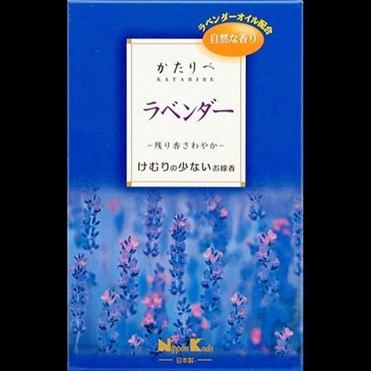 電報神社吸収剤【まとめ買い】かたりべ ラベンダー 大型バラ詰 ×2セット