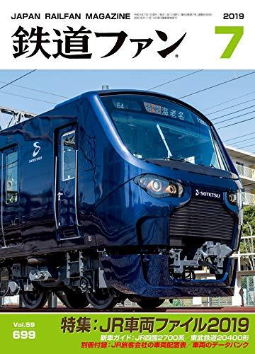 鉄道ファン 2019年 07月号 [雑誌]