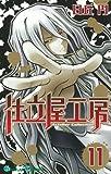 仕立屋工房 Artelier Collection 11 (ガンガンコミックス)