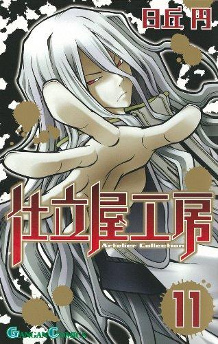 仕立屋工房 Artelier Collection 11 (ガンガンコミックス)の詳細を見る