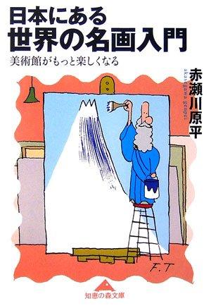 日本にある世界の名画入門 美術館がもっと楽しくなる (知恵の森文庫)の詳細を見る