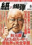 月刊 紙の爆弾 2012年 06月号 [雑誌] 画像