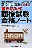 高校生の就職書き込み式面接試験合格ノート 2012年度版 (高校生用就職試験シリーズ 516)