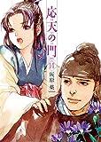 応天の門 コミック 1-14巻セット