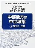 都道府県別日本の中世城館調査報告書集成 (11)