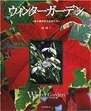 ウィンターガーデン―冬の庭を彩る主役たち (ひかりのくに園芸ムックシリーズ)