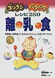 ゴックン→パクパクレシピ250離乳食―準備期から幼児食まで、基本とおたすけメニュー、先生のアドバイスつき