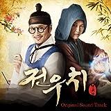 チョン・ウチ 韓国ドラマOST (KBS) (韓国盤)を試聴する