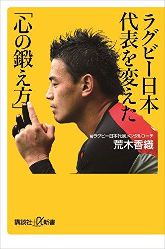 ラグビー日本代表を変えた「心の鍛え方」 (講談社+α新書)の詳細を見る