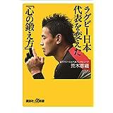 Amazon.co.jp: ラグビー日本代表を変えた「心の鍛え方」 (講談社+α新書) 電子書籍: 荒木香織: Kindleストア