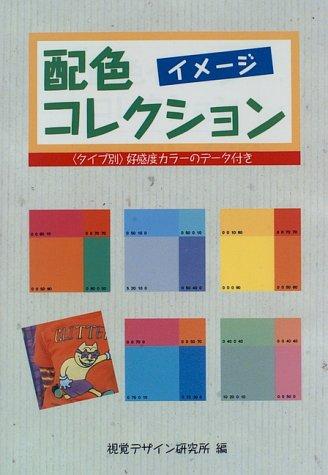 配色イメージコレクション―「タイプ別」好感度カラーのデータ付きの詳細を見る