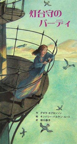 灯台守のバーディ—希望の灯を守った少女の物語