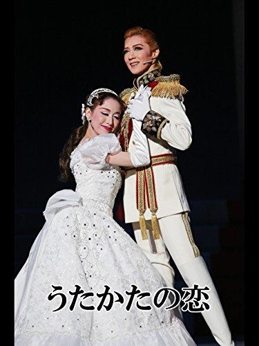 うたかたの恋('13年宙組・全国・千秋楽) 宙組 全国ツアー