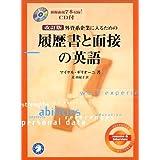 改訂版 外資系企業に入るための履歴書と面接の英語(CD付)