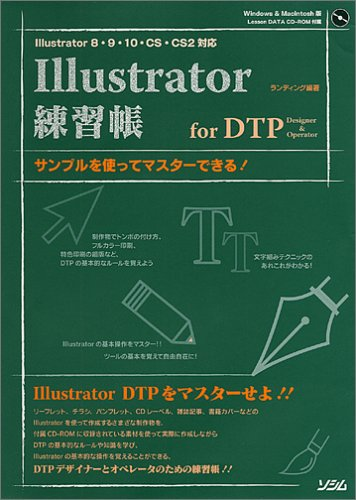 Illustrator練習帳for DTP Designer&Operator―サンプルを使ってマスターできる!Illustrator8・9・10・CS・CS2対応