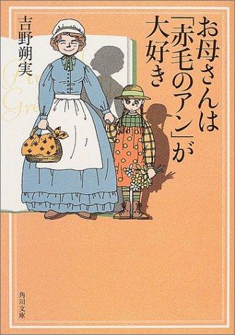 お母さんは「赤毛のアン」が大好き (角川文庫)の詳細を見る