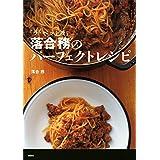 Amazon.co.jp: 「ラ・ベットラ」落合務のパーフェクトレシピ (講談社のお料理BOOK) 電子書籍: 落合務: Kindleストア